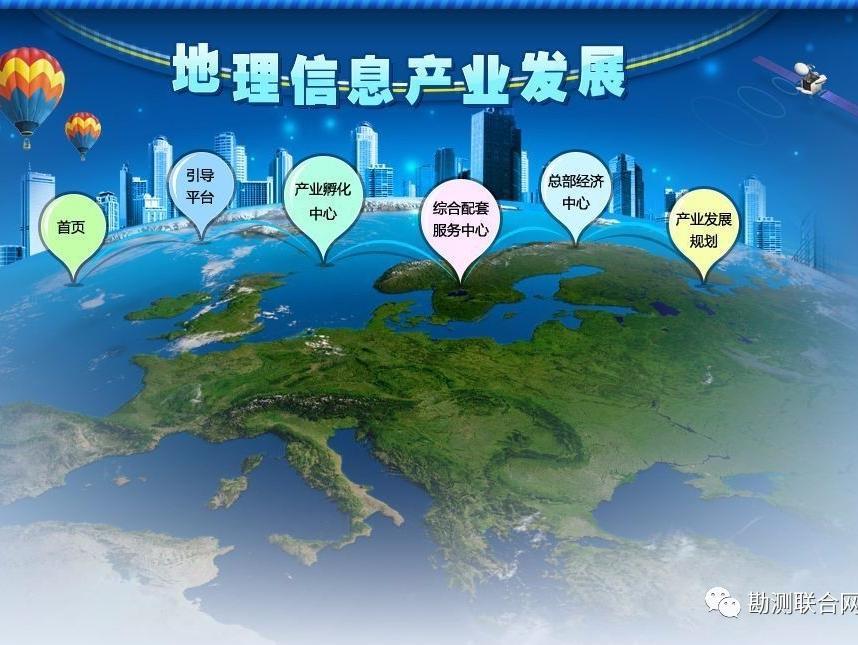 2017-2021中国测绘地理信息产业发展分析