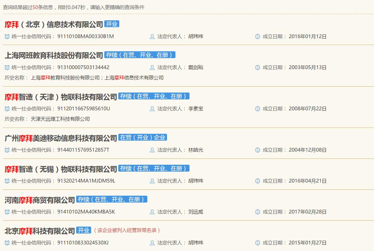 """从最近北京摩拜科技被列入""""经营异常名录""""谈起 - 科技新发现 - 科技新发现"""