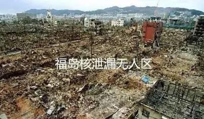 福岛�9o��'��jyf_福岛核泄漏6周年 后遗症仍触目惊心(附多图)