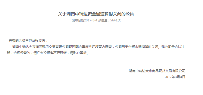会员单位再惹祸网曝湖南中瑞达在甬被查涉案金额达8000余万