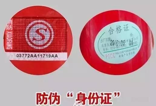 灭火器通常有两个贴纸标志,一张为红黑色覆膜精密点阵编码,一张为黑白色纸质合格证,其中