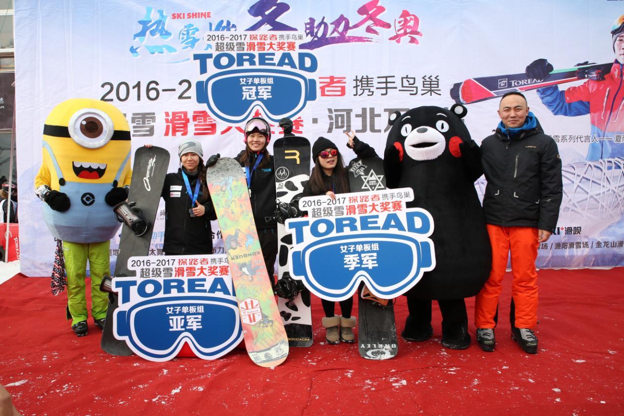 """用比赛的方式""""告别雪季""""――2016-2017探路者超级雪滑雪大奖赛・河北万龙收官之战"""