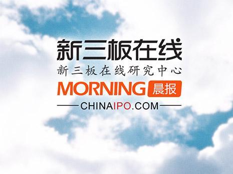 新三板在线晨报:开心麻花、白虹软件进入IPO辅导