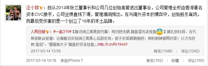 大家还记得王思聪跟汪小菲的对骂吗?