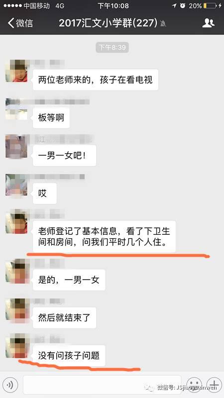开始啦!南京家访年幼公办启动!2017小学升小的单词小学韩语图片