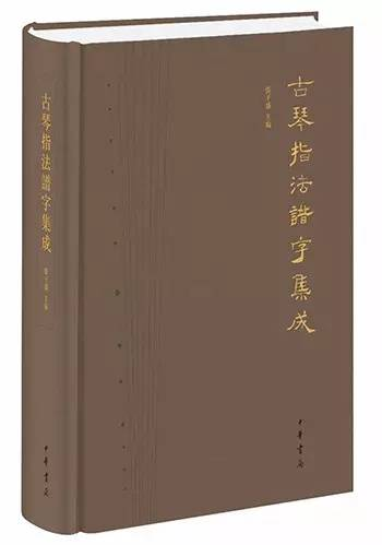 古琴指法谱字集成(精)   作者:张子盛主编   定价:168元