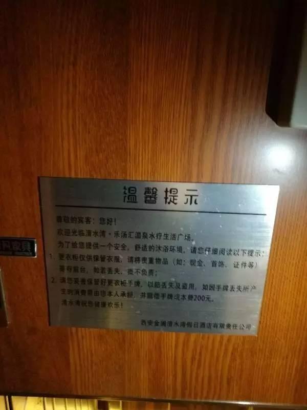 浴场更衣室衣柜上贴有温馨提示. 记者王海鹏摄-城事丨西安一小伙洗