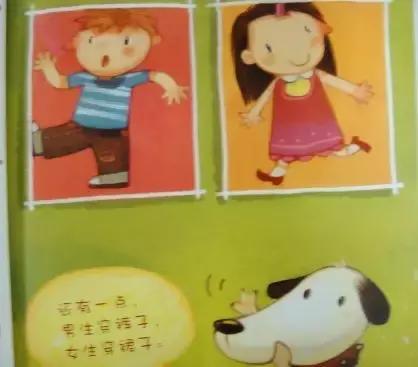 英语绘本阅读 男生女生不一样