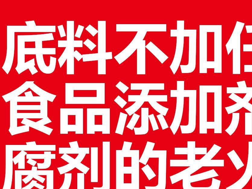 """吃这家重庆火锅,天天都有315保证"""""""