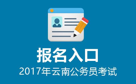 云南省公务员考试开始报名,九大问题必须搞清