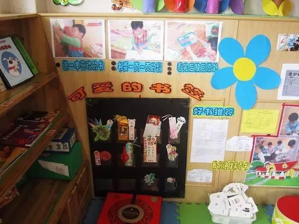 幼儿园区角环境布置图片图书角_阅读区域布置图片