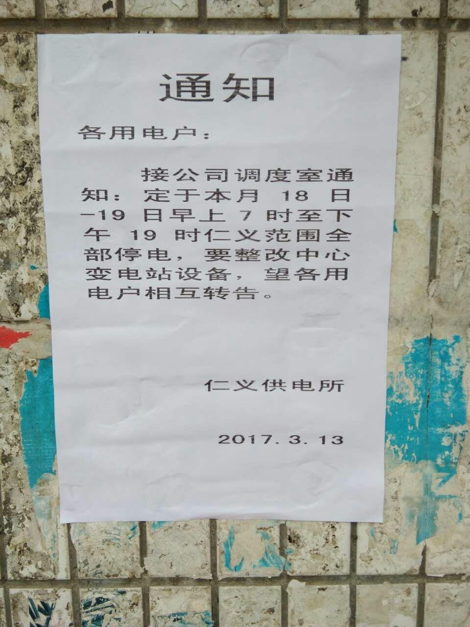 广西贺州仁义镇供电所停电通知