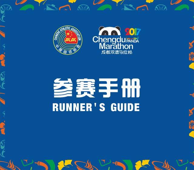 成都双遗马拉松:一个a步骤的参赛包远视力检查步骤方法图片