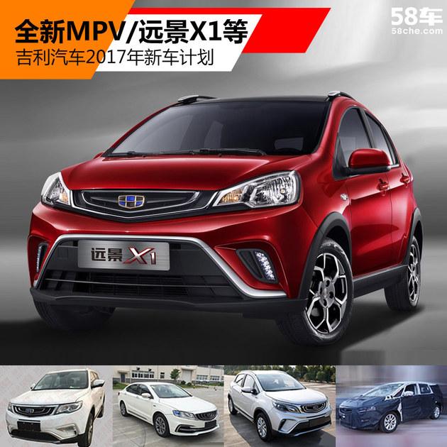 全新mpv/远景x1等 吉利2017年新车计划