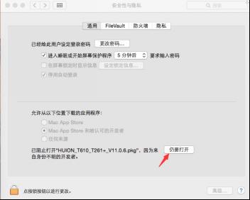 数位板驱动安装常见问题,苹果电脑mac手绘板驱动