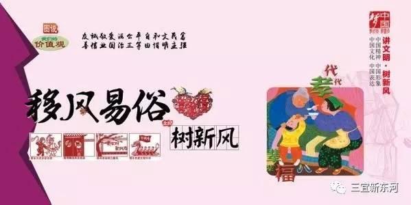 【文明】东河区移风易俗倡议书图片