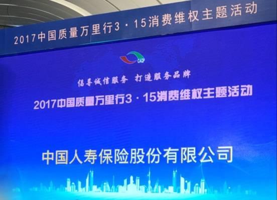 中国人寿荣获2016年度诚信服务突出贡