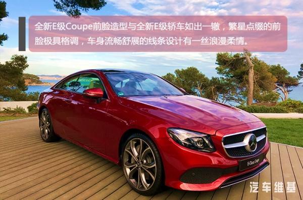 全新e级coupe作为轿跑车型,e级coupe的车头保留了e级原有造型,车尾