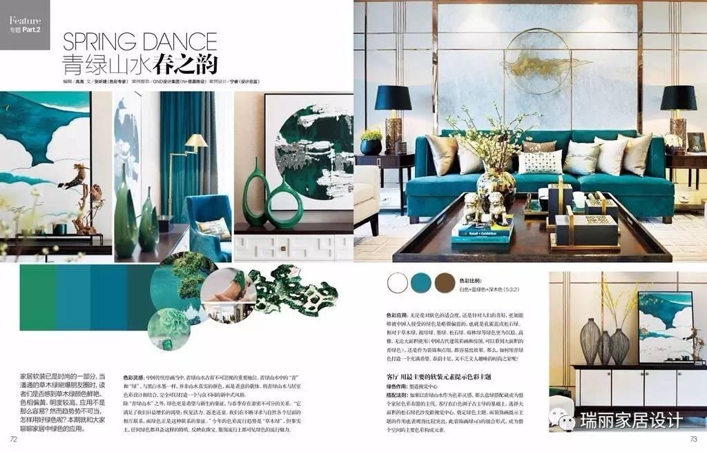 《瑞丽家居设计》2017年4月刊上市啦!图片