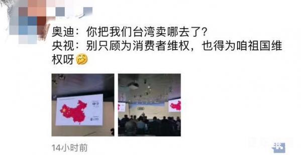 你是否接受奥迪中国就 地图事件 的道歉