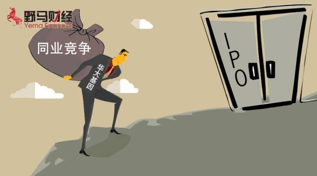 华大基因欲在创业板IPO,同业竞争会成致命伤吗