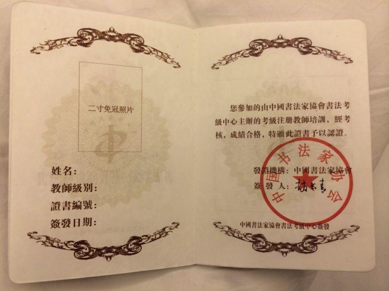 申请表;交2寸照片4张,身份证复印件一张;中国书法家协会或中国书法家图片
