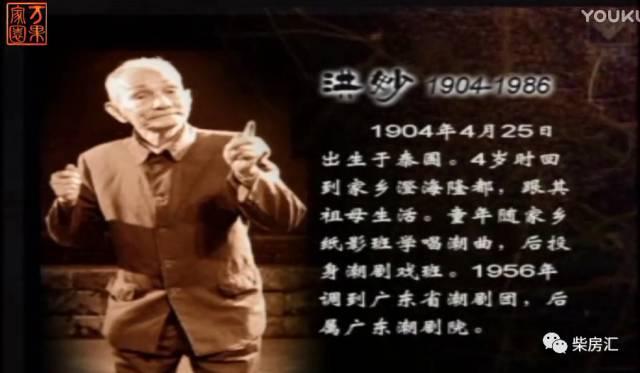 乐虎国际lehu105这个潮汕男人居然演了一辈子老太婆!大师级人物!