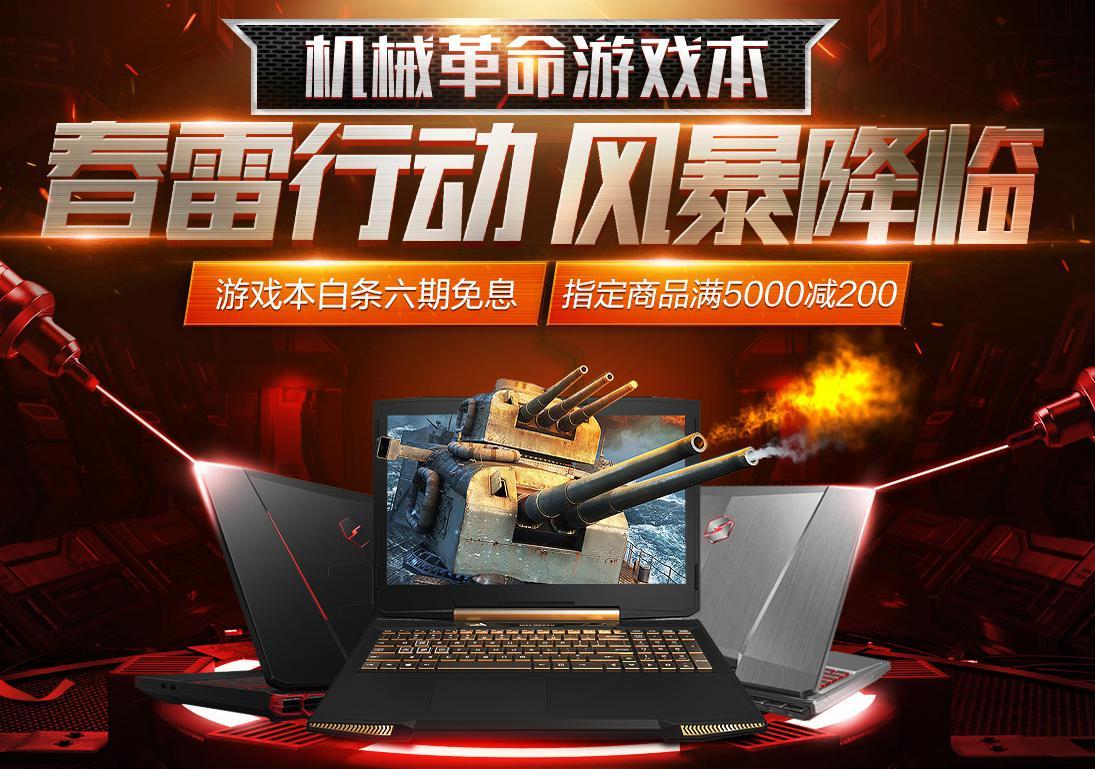 机械革命辉煌沉淀荣誉,打造最强X6TI-S