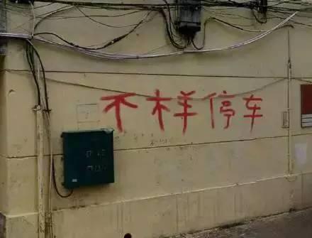 """在武汉,没点文化可不行,让人笑抽抽了。。。"""""""