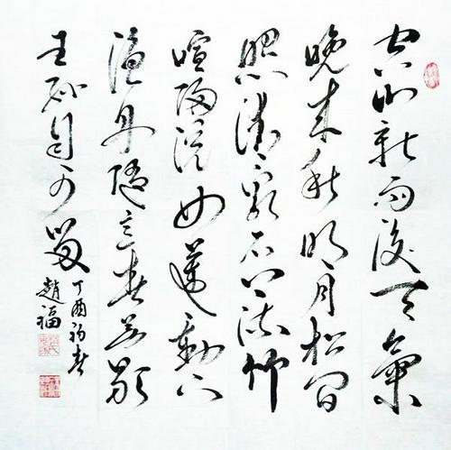 书法家赵福:朴实无华路 妙笔写人生图片