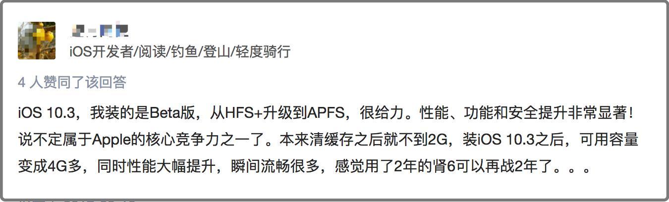 龙榜ASO优化师iOS10.3能节省大量的存储空间,16G苹果手机有救啦 第4张