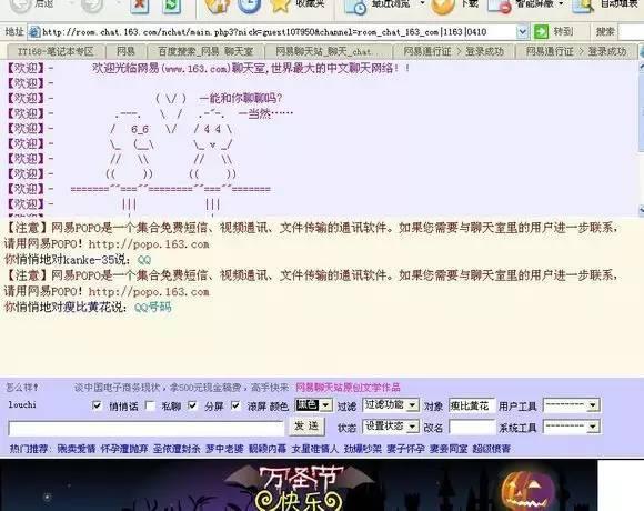 最火爆的聊天室_艰难的决定 没了QQ我们应该用啥