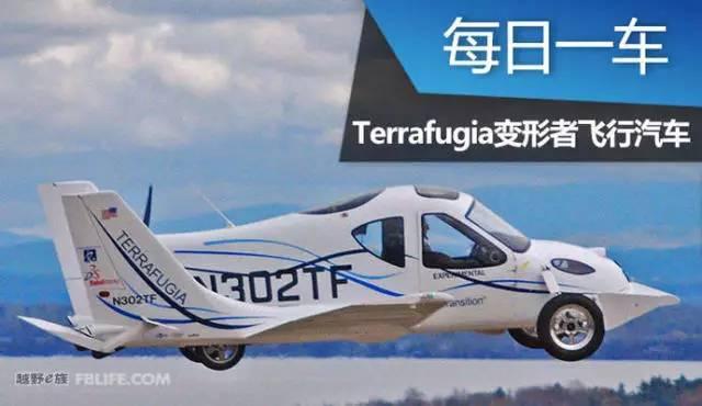 """每日一车:Terrafugia""""变形者""""飞行汽车"""