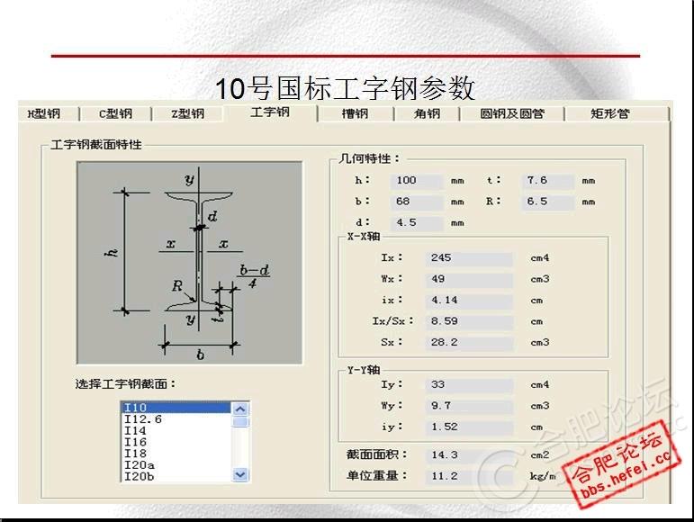 5(腰厚),重量(11.2kg/m) 槽钢100*48*5.