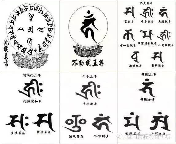 纹身素材:梵文