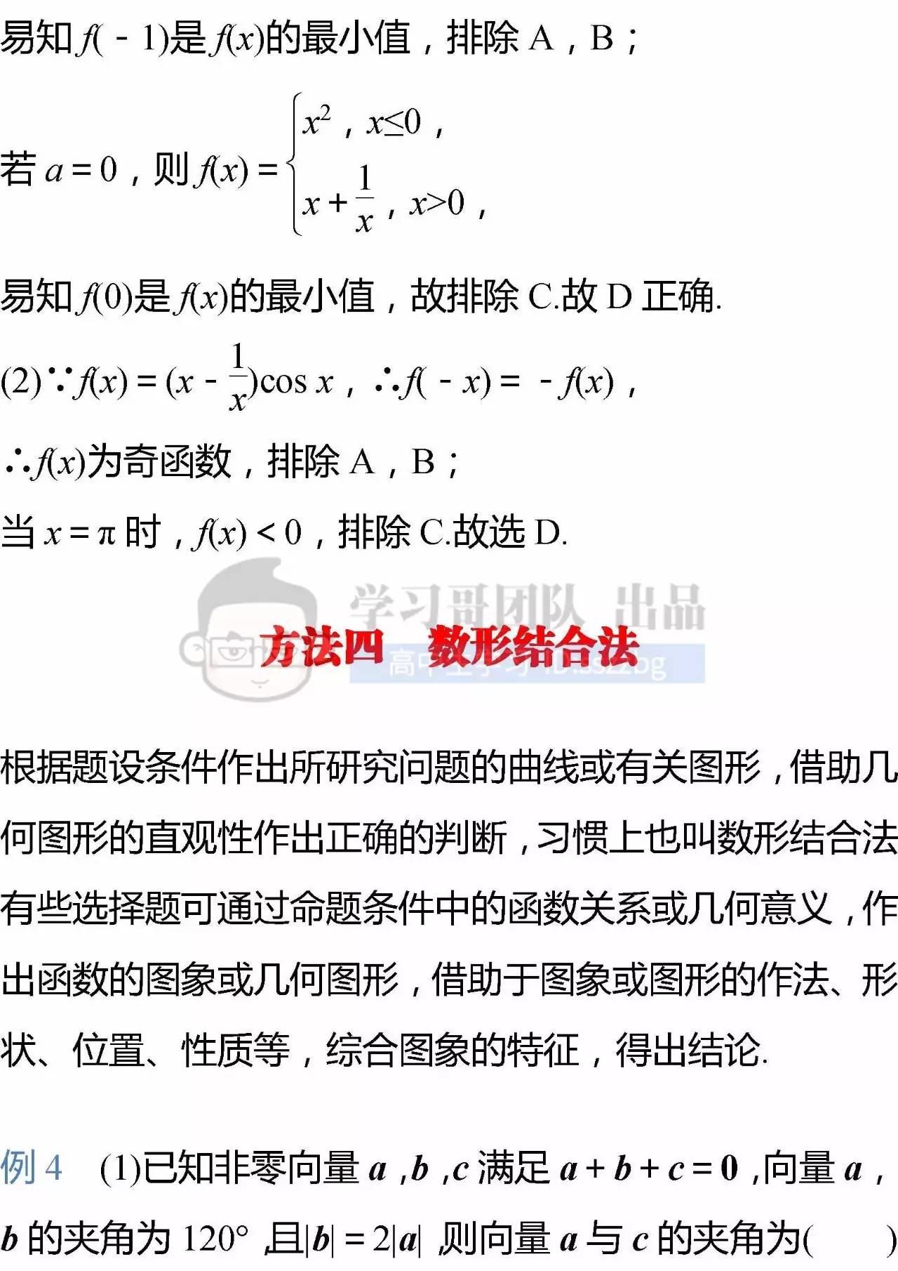 6种要领、4种计策让你高考数学选择题、填空题不再失分!绝对有用(责编保举:数学教案jxfudao.com/xuesheng)