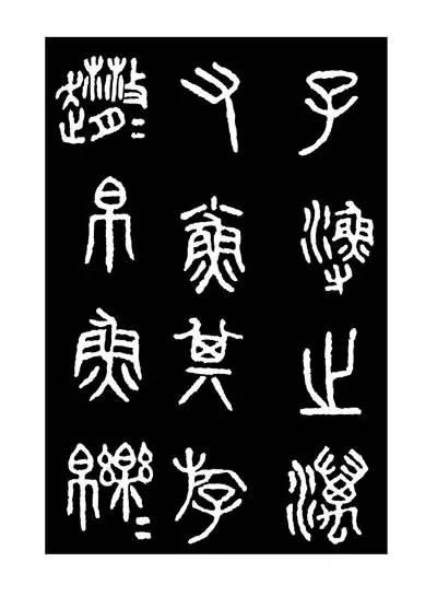 这是练习篆书转弯的根本笔法,以 再快速提笔左揠右弯后行笔于画半