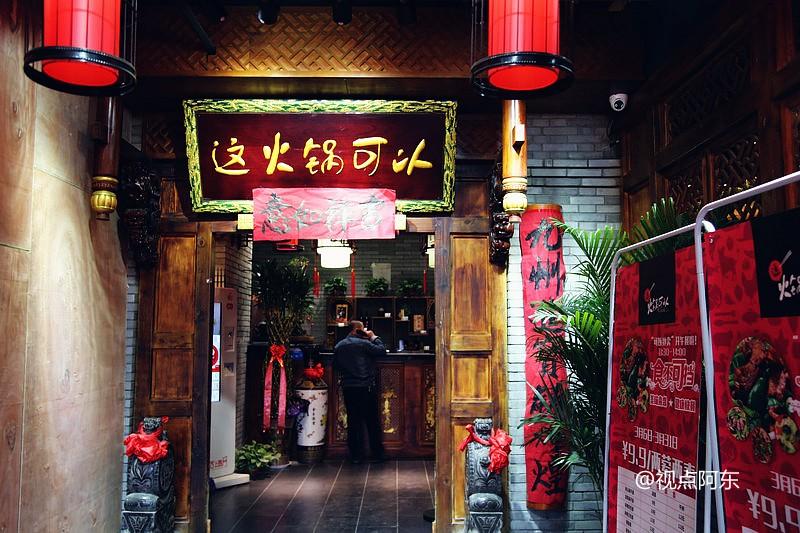 """西安这火锅店还真是可以  竟然把""""芭比""""整得如此性感 - 视点阿东 - 视点阿东"""