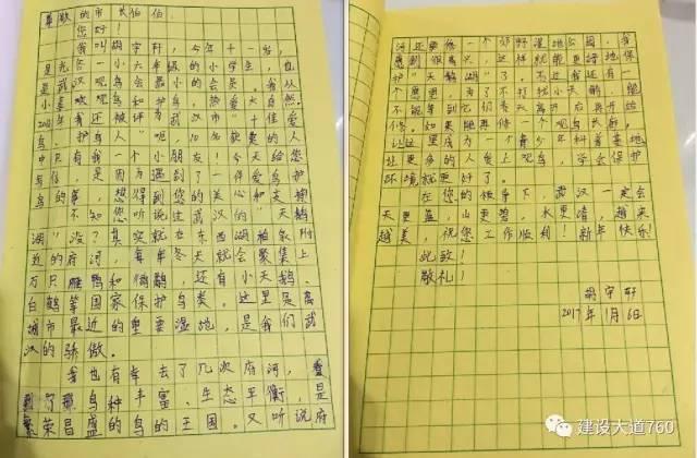 武汉市长亲笔回信并附特别邮票|这名小学生究竟写了什么?图片