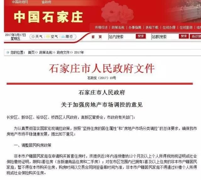 限购限贷石家庄全景直击:房产交易中心+民政局