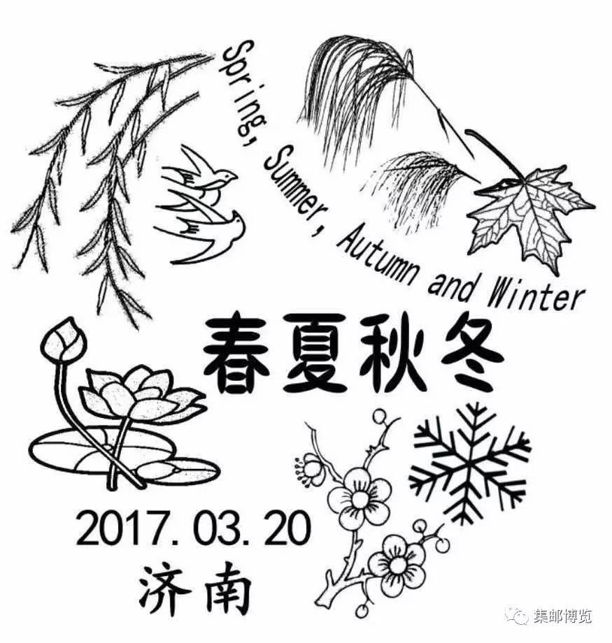 《春夏秋冬》春分首发,四季邮戳缤纷亮相图片