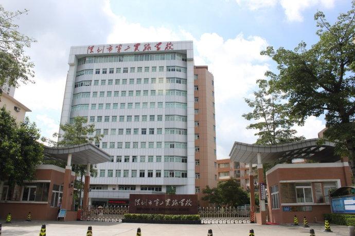 """学校(原碧波中学)是深圳市教育局直属公办实验学校,""""广东省一级学校""""图片"""