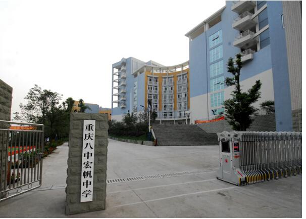 319    重庆南开融侨中学是重庆南开中学(重庆中学排名第1位)的分校图片