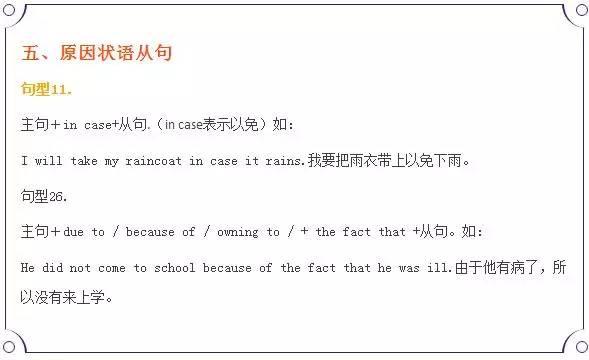 """名校英语老师""""夸海口"""":吃透20个必考句型,英语轻松128+ - 泉水 - 泉水的博客"""