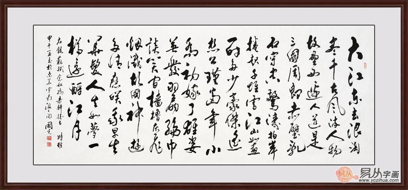 中国书画院会员 于国光书法作品《念奴娇赤壁怀古》作品来源:易从网图片