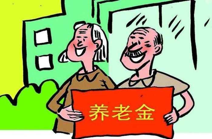 机关事业单位养老保险 山东省机关事业单位哪一年实施的养老保险