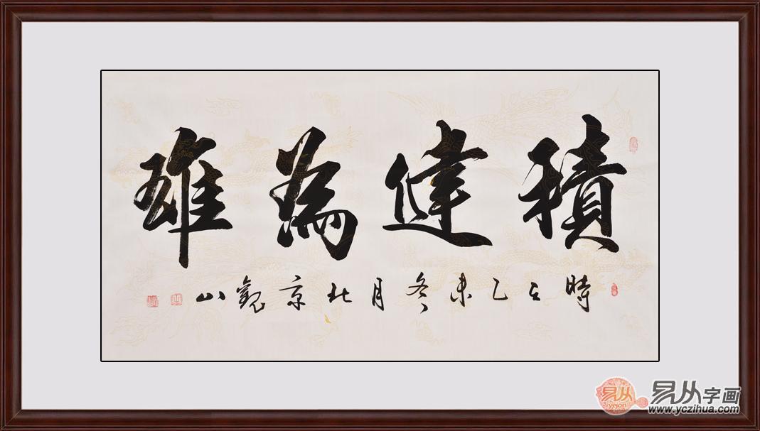 国宾礼书法家观山四尺横幅书法作品《积健为雄》作品来源:易从网-图片