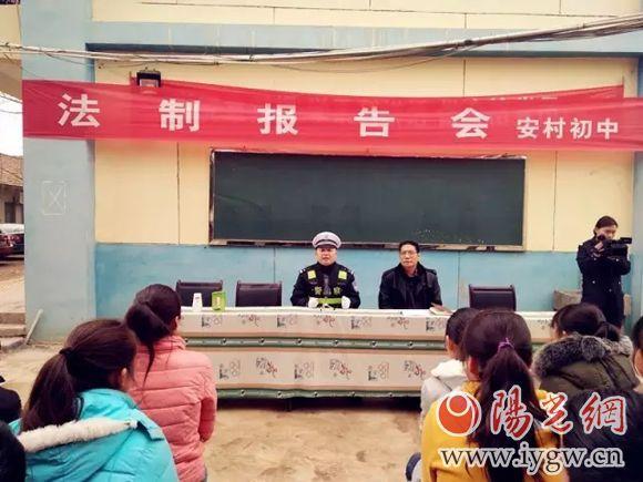 """陕西""""好交警""""赵欢锋走进安村初中上交通安全"""