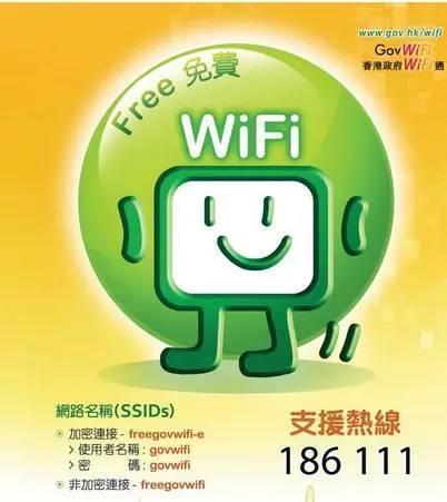 香港免费WiFi