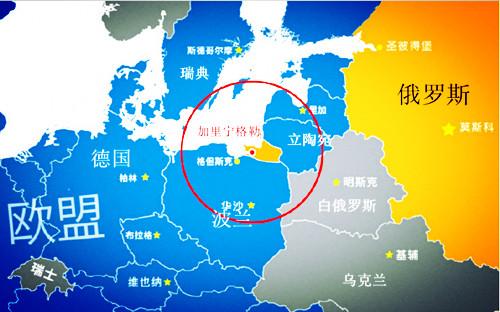 """俄罗斯的这块飞地,是插进欧洲的""""钉子""""!"""
